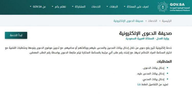 المشفوعات في صحيفة الدعوى بالسعودية