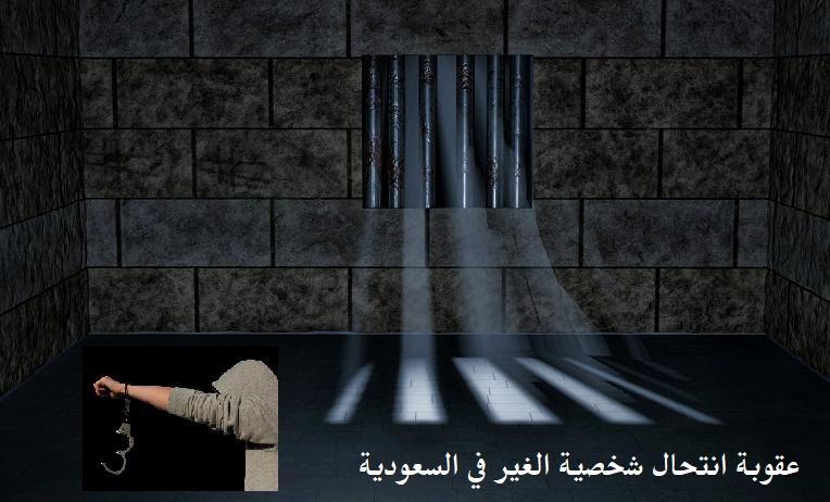 عقوبة انتحال شخصية الغير في السعودية