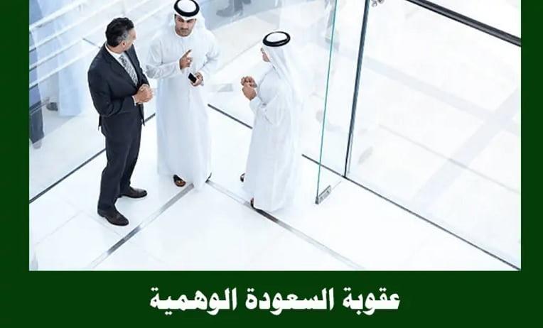 عقوبة السعودة الوهمية في الرياض وكافة مناطق المملكة